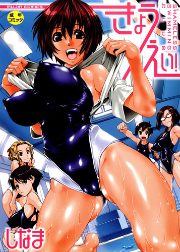 [Shinama] Shameless Swimming Club | Kyouei! (English Hentai Manga)