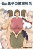 ZENMAI KOUROGI - HAHA TO MUSUKO NO KAZOKU SEIKATSU